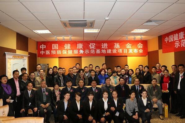 知名媒体聚集:藏象承办的公益项目在京启动
