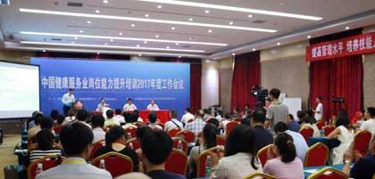 【健康】加强规范化管理 促进健康服务业发展——中国健康服务业岗位能力提升培训2017年度工作会议在京举行