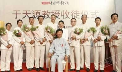中医传承薪火相继 于天源教授收徒仪式在京举行