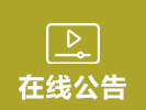 【证书查询】CETTIC职业培训