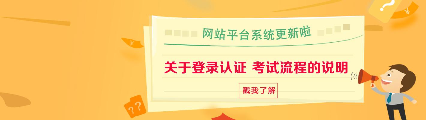"""关于""""中国职业培训在线学习平台""""网站升级后登录及考试流程说明"""