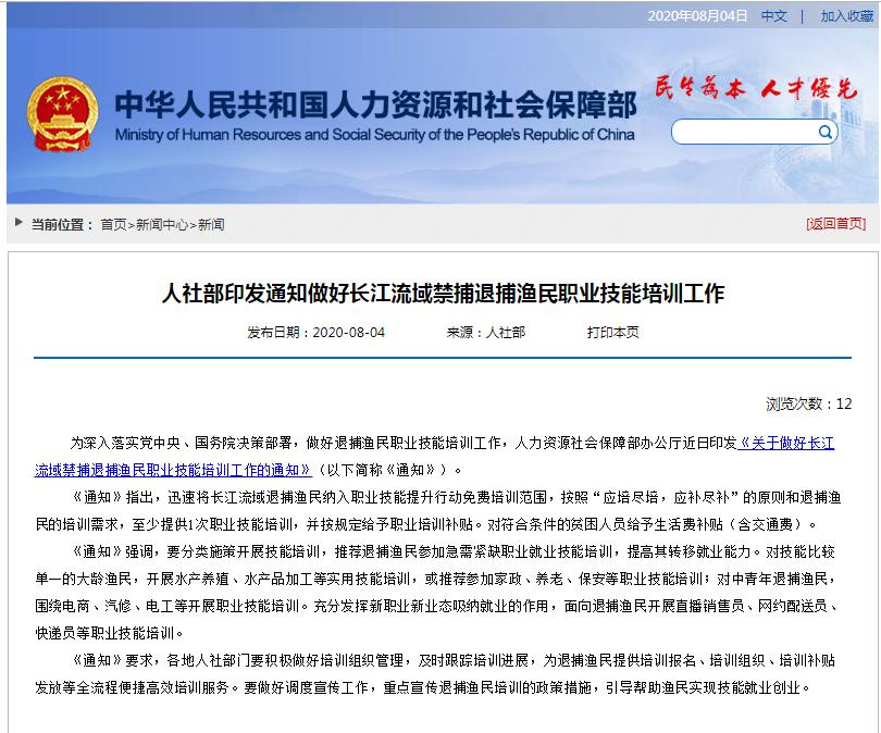 人社部印发通知做好长江流域禁捕退捕渔民职业技能培训工作