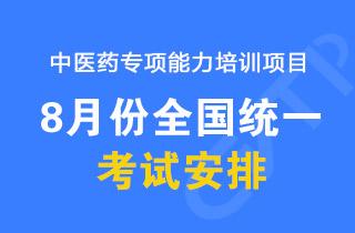 """""""中医药专项能力培训项目""""8月份全国统一考试安排"""