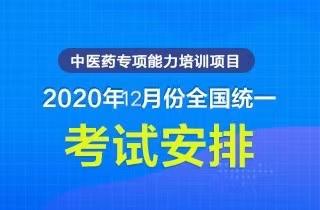 """2020年12月""""中医药专项能力培训项目""""全国统一考试安排"""