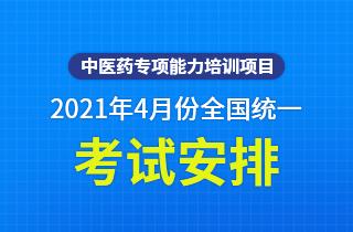 """2021年4月""""中医药专项能力培训项目""""全国统一考试安排"""