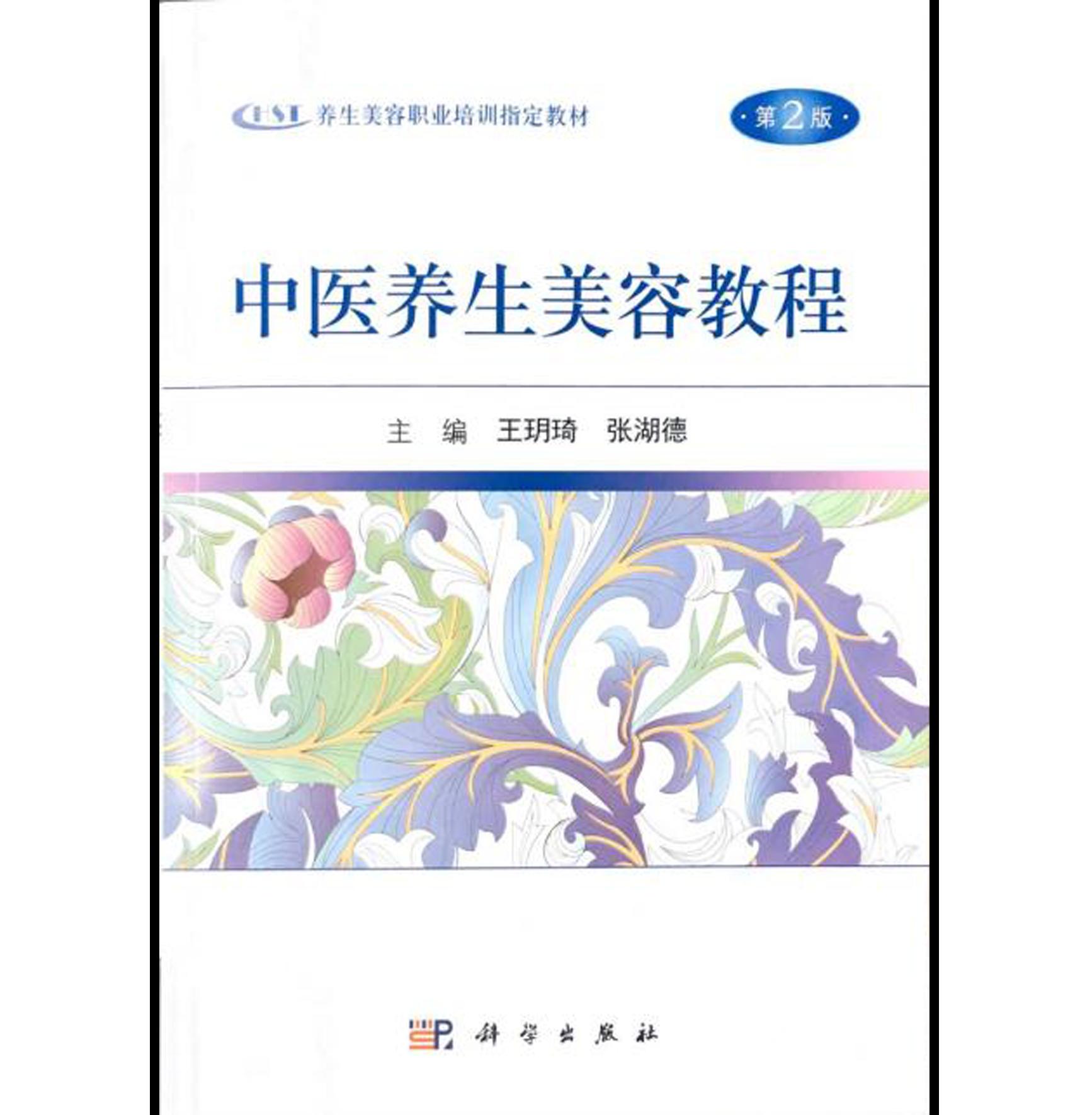 中医养生美容教程 第2版