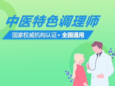中医特色调理系列课(网课),全国通用证书