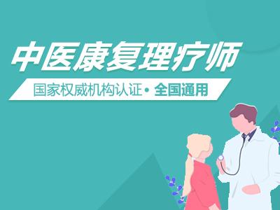 中医康复理疗系列课(网课),全国通用证书
