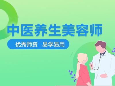 面授:中医养生美容师资