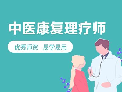 面授:中医康复理疗师资