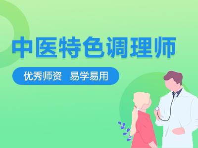面授:中医特色调理师资